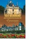 Николаев Николай Николаевич - 100 великих достопримечательностей Франции.