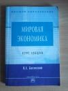 Купить книгу Басовский Л. Е. - Мировая экономика: Курс лекций