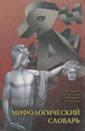 Купить книгу Лосева, И.Н. - Мифологический словарь