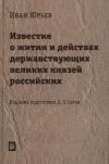 Юрьев Иван Ю. - Известие о житии и действах державствующих великих князей российских.