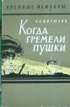 Купить книгу С. С. Бирюзов - Когда гремели пушки
