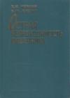 Купить книгу Чернов В., Белик Б. - Острая непроходимость кишечника