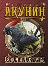 Купить книгу Акунин, Б. - Сокол и Ласточка