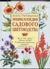 Купить книгу  - Энциклопедия садового цветоводства (иллюстрированная энциклопедия).