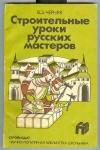 Купить книгу Черняк В. З. - Строительные уроки русских мастеров(из истории экономики строительного дела).