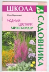Купить книгу Марковский Ю. - Модный цветник: миксбордер. Школа садовника.