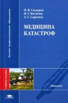 Купить книгу Сидоров П. И., Мосягин И. Г., Сарычев А. С. - Медицина катастроф (+ CD-ROM)