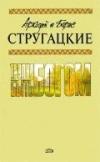 Купить книгу Стругацкий, Аркадий; Стругацкий, Борис - Том 3. Трудно быть богом