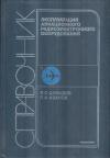 Купить книгу Давыдов, Д.С. - Эксплуатация авиационного радиоэлектронного оборудования