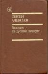 Купить книгу Алексеев, Сергей - Рассказы из русской истории