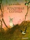 Купить книгу Пришвин М. - Кладовая солнца: Сказка–быль и рассказы