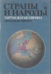 Купить книгу Бромлей, Ю.В. - Зарубежная Европа. Западная Европа