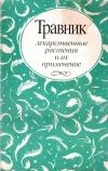Купить книгу М. Буянов - Травник. Лекарственные растения и их применение