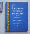 Купить книгу сост. Жигулев - Где труд, там и счастье. Пословицы и поговорки