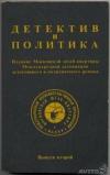 Журнал - Детектив и политика. 1989. Выпуск 2.