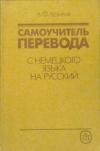Архипов А. Ф. - Самоучитель перевода с немецкого языка на русский.