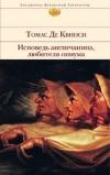 Купить книгу Де Квинси, Томас - Исповедь англичанина, любителя опиума