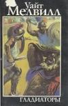 Купить книгу Мелвилл, Уайт - Гладиаторы