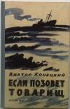 Купить книгу Виктор Конецкий - Если позовет товарищ