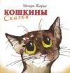 Купить книгу Игорь Карде, Екатерина Куклачева - Кошкины сказки