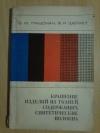 Купить книгу Граусман О. М.; Шейхет Ф. И. - Крашение изделий из тканей, содержащих синтетические волокна