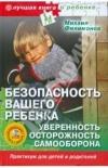 Филимонов - Безопасность вашего ребенка. Уверенность. Осторожность. Самооборона