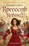 Купить книгу Оливер Пётч - Крепость королей. Проклятие