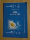 Купить книгу Метенова Н. М. - День открытий