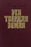 Купить книгу Александр Сацкий - Эта твердая земля
