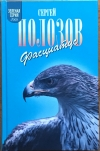 Купить книгу Полозов, Сергей - Фасциатус