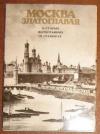 Купить книгу [автор не указан] - Москва златоглавая в старых фотографиях и гравюрах. Набор открыток