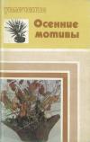 Купить книгу Наумова, В.Н. - Увлечение. Осенние мотивы. Комплект из 15 цветных открыток