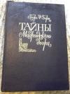 Купить книгу Борн Георг Б. - Тайны Мадридского двора