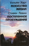 Купить книгу Уильям Харт, Стивен Левин - Искусство жизни. Постепенное пробуждение