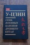 Купить книгу  - Семь военных канонов Древнего Китая