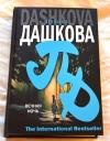 купить книгу Дашкова Полина - Вечная ночь
