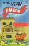 Купить книгу Пухова О. А. - Игры, в которые не играет Емеля