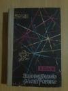 Купить книгу Седов Е. А. - Занимательно об электронике