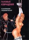 Купить книгу Залман Розенберг - Половые извращения