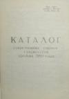 Купить книгу [автор не указан] - Каталог современных сортов гладиолусов урожая 1990 года