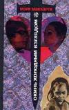 Купить книгу Маккарти, Мэри - Окинь холодным взглядом
