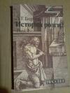 Купить книгу Бертрам Д. Г. - История розги. Том 1