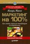 купить книгу Манн, И.Б. - Маркетинг на 100%