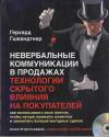 Купить книгу Гшвандтнер, Герхард - Невербальные коммуникации в продажах. (+ DVD-ROM)