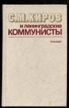 Купить книгу  - С. М. Киров и ленинградские коммунисты