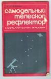 Стонг К. Л. - Самодельный телескоп-рефлектор с металлическим зеркалом. Пер. с англ.