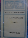 Купить книгу Грибоедов А. С. - Горе от ума.