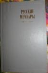 купить книгу – - Русские мемуары 1826–1856. Избранные страницы.