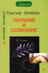 Купить книгу Рудольф Штайнер - Питание и сознание