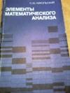 Купить книгу Никольский, С.М. - Элементы математического анализа